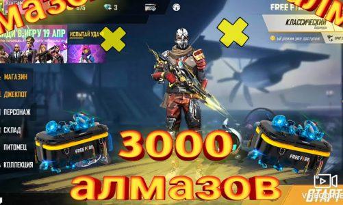 3000 алмазов за 218 рублей.