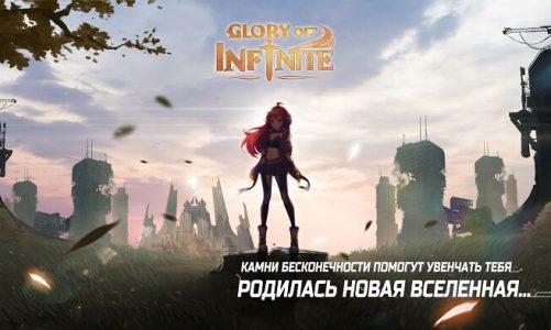Glory of Infinite | Ролевая игра на Андроид
